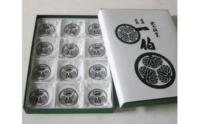 No.223 大分銘菓 一伯【5pt】