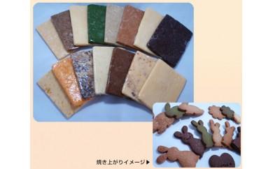 No.233 焼くだけクッキー生地(板状)と焼くだけパウンドケーキセット【20pt】