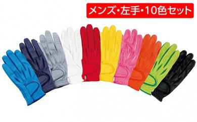 [№4631-0938]ゴルフグローブ パレット10色セット(メンズ・左手/S・M・L)