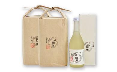 山間米と純米吟醸酒「山間米」