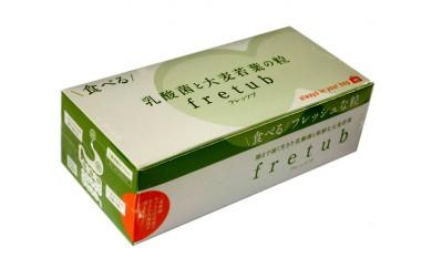 No.231 食べる青汁『フレッツブ』【20pt】