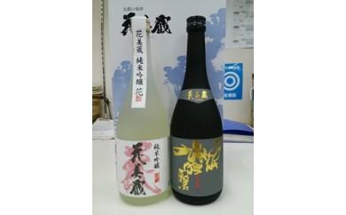 花美蔵純米大吟醸『黒ラベル』と純米吟醸『花』の2本セット!