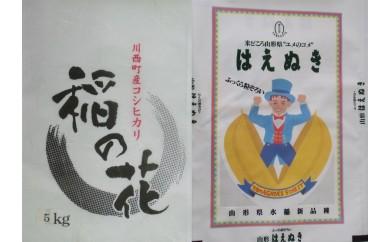 A-27.川西町産米「稲の花」・「はえぬき」