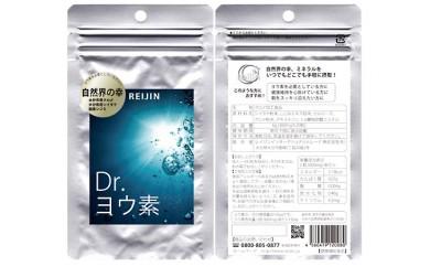 No.225 Dr.ヨウ素(サプリメント) / サプリ 非常食 健康 ミネラル 大分市 人気