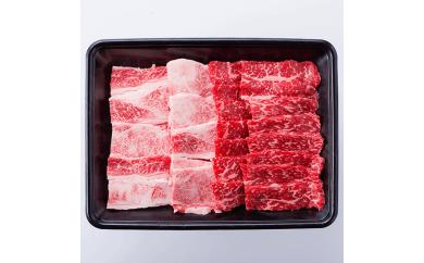 商品番号134 宮崎牛バラ モモ 焼肉