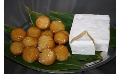 ソフトホタテスモーク・カマンベールチーズセット(A175)