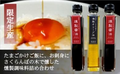 山形県東根市返礼品醤油・オリーブオイル