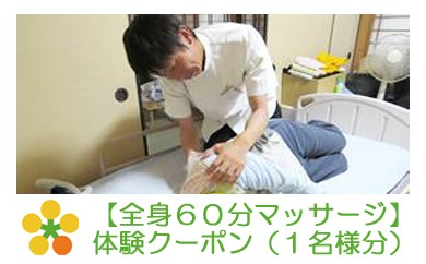Z31 『全身60分マッサージ』体験クーポン 【佐賀県境エリア出張対応】