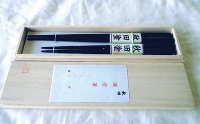 AP09 伝統の技で作り出される美しさが生活を彩ります!「秋田塗 箸セット桐箱入れ」【32,500pt】