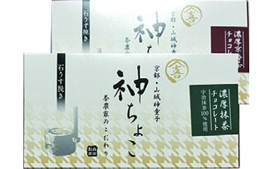 14 神チョコセット