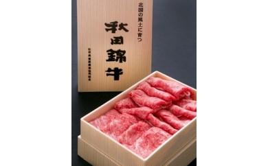 BN02 秋田錦牛リブロースすき焼き用500g【31,250pt】