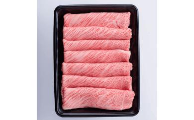 商品番号106 宮崎牛ローススライス(5等級)