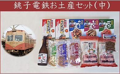 CD06 銚子電鉄のお土産・Mセット 【20,000pt】