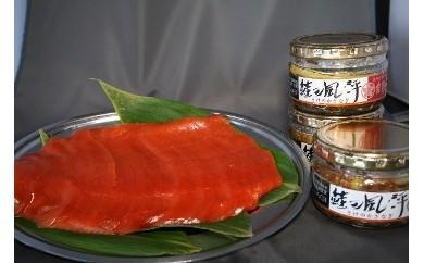 紅鮭スモークサーモンセット(B123)