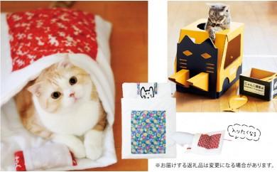 509:うちの猫にささげものセット(梅)