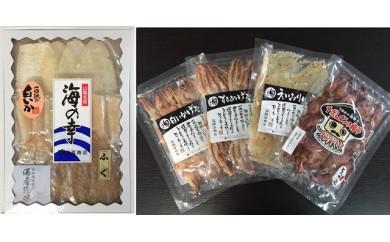 B192 ふぐ・いか・えいの珍味1箱&3袋セット