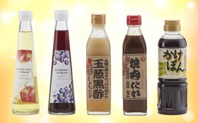 B93 【梅薫酢醸造元】ロングセラー詰め合わせ