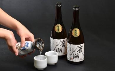 30-1 茨城県下妻産米使用 地酒『嶺湖(れいこ)』2本セット 720ml×2本
