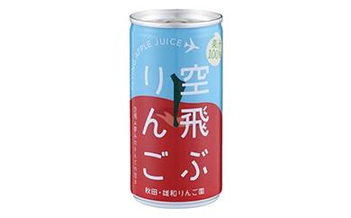 AE09 無添加・果汁100%の空飛ぶりんごジュース【15,000pt】