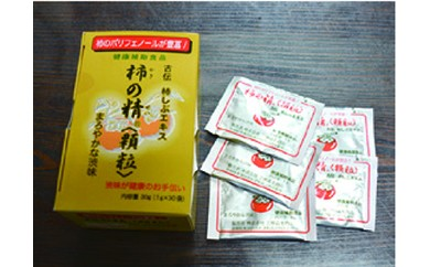 61 柿渋エキス