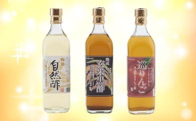 B94 【梅薫酢醸造元】お酢比べ詰め合わせ