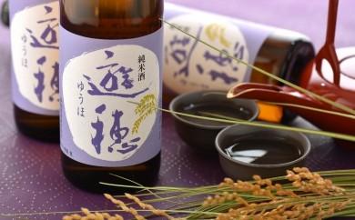 [F011] 地酒遊穂 純米酒3本セット