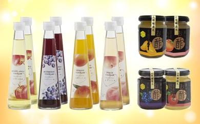 D50 【梅薫酢醸造元】飲むお酢・食べるお酢 贅沢詰め合わせ
