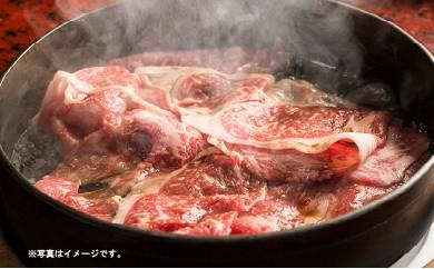 佐賀牛すき焼き用 600g