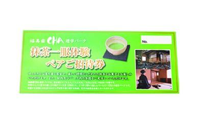 38 福寿園CHA遊学パーク抹茶一服体験チケット(ペア)