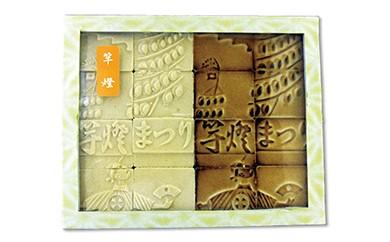 AP51 秋田の伝統菓子!「竿燈もろこし16枚入」【5000pt】