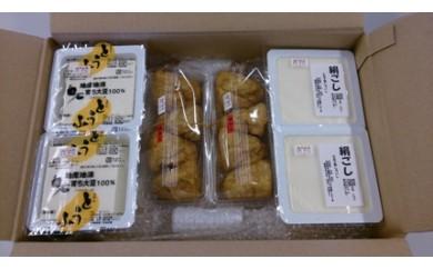 【G-4】白石町産大豆使用 豆腐セット