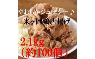 to002 ドカンと2.1kg!(約100個)超ジューシー♪もっちり食感米ヶ岡鶏カラアゲセット300g×7
