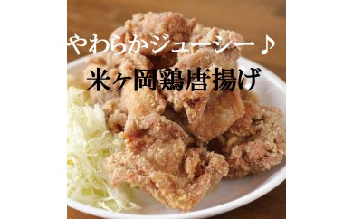 to001 超ジューシー♪もっちり食感!米ヶ岡鶏カラアゲセット300g×2