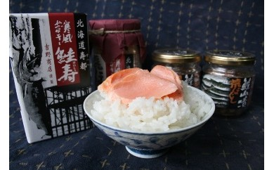 ぜいたくほぐし鮭セット(A138)
