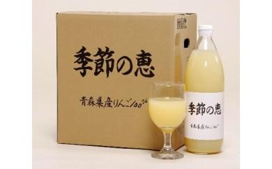 B-2 りんご瓶ジュース季節の恵 1箱6本入り