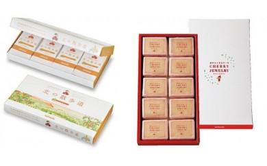 もりもと お菓子セット:北海道仁木町産さくらんぼ使用