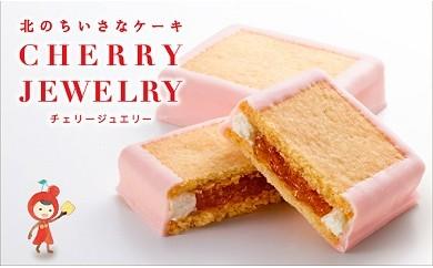もりもと 北の小さなケーキ チェリージュエリー:仁木町産さくらんぼ使用