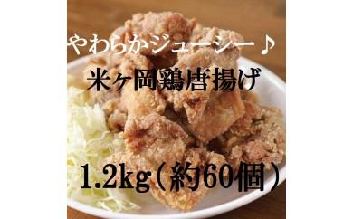 to005 超ジューシー♪もっちり食感!米ヶ岡鶏カラアゲセット300g×4