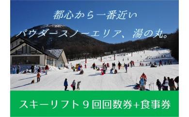 湯の丸スキー場 スキーリフト9回回数券+食事券