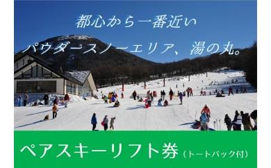 湯の丸スキー場 ペアスキーリフト1日券 (トートバッグ付き)