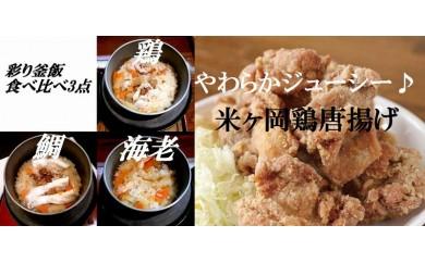 to004 彩り釜飯3点セットと超ジューシー♪もっちり食感!米ヶ岡鶏カラアゲセット300g×2