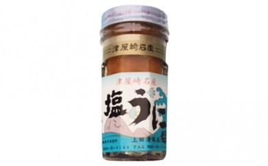 [№5739-0055]うにの専門 上田清商店の『つやざき塩うに』 6箱