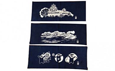[№5838-0007]藍染和タオル 3枚セット(肥後藍御船工房)