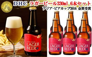 B330-2 DHC ラガービール330ml 6本セット アジア・ビアカップ2016 金賞受賞