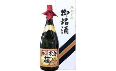 【松藤】御銘酒 益々繁昌(ますますはんじょう)= 升升半升(2升半)ボトル