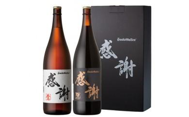 No.059 サンクトガーレン感謝の一升(金)(黒)2本セット