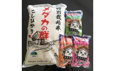 K024.【特別栽培米】メダカの群と3種お試しセット
