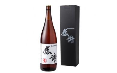 No.018 サンクトガーレン感謝の一升(金)