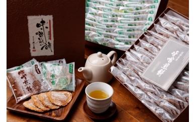 味噌煎餅 二段重ね箱 144袋、ボックス入りなのでお中元・お歳暮などの贈答用にも[B0020]