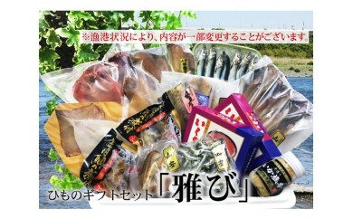 No.095 ひものギフトセット「雅び」ふるさと納税限定品